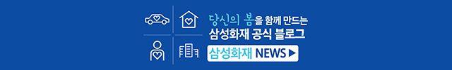 [삼성화재] 배너광고_삼성화재 NEWS