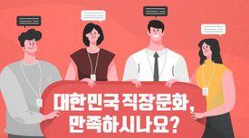 직장인 최대의 적 '직장 스트레스…가장 심한 연차는?