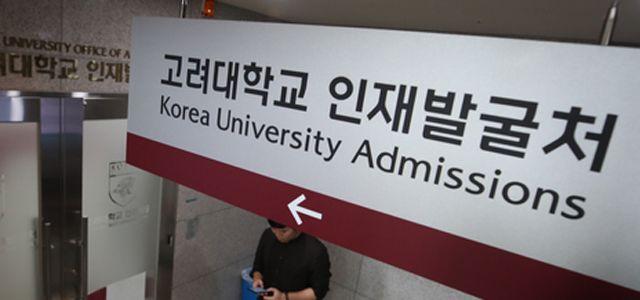 '조국 딸 공범' 꿈쩍않는 고대졸업생들 분노, 기부금 끊었다