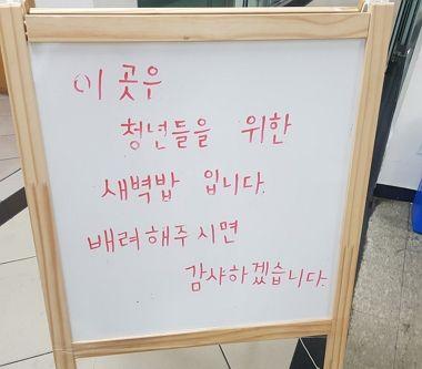 배곯는 청춘…영하4도 새벽, 무료급식소에 모인 청년들