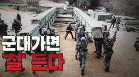 탱크 60톤 건너는 다리 1시간만에 만든다…'철' 든 군인들