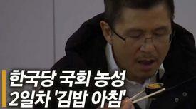 (2배속 영상뉴스)황교안, 패스트트랙 반대 무기한 농성 메뉴는 김밥