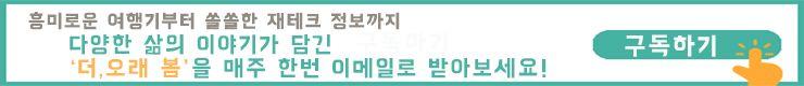 더오래봄 구독 배너