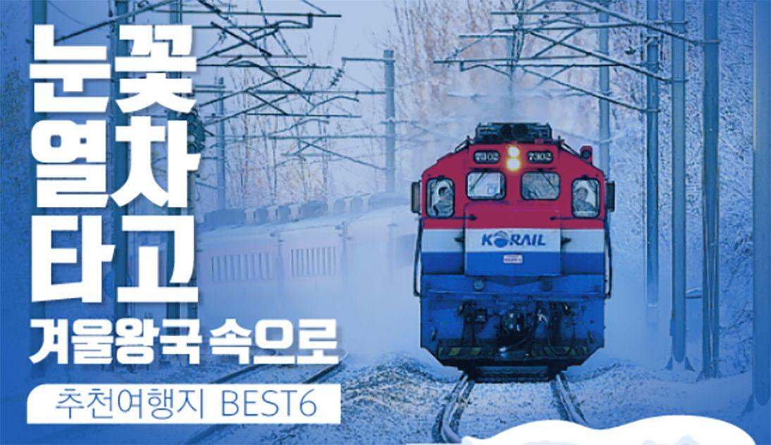[그래픽 ONE SHOT] '눈꽃열차'타고 떠난다…추천 여행지 6곳