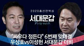 6번째 리턴매치, 연세대 81학번 우상호 vs 이성헌