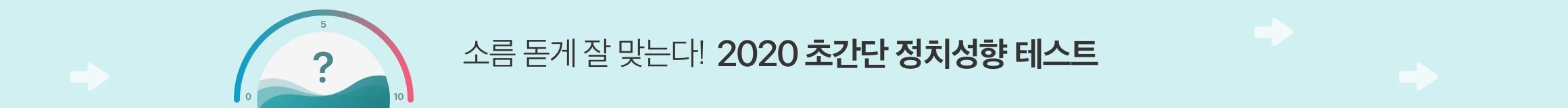 2020 소름 돋게 잘 맞는 초간단 정치성향 테스트