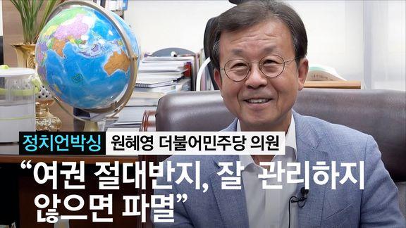 """원혜영 """"여권 절대반지, 잘 관리하지 않으면 파멸"""""""