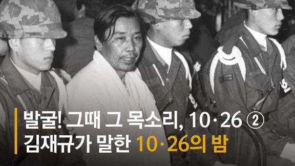 40년 전 오늘 처형된 김재규, 그가 밝힌 10ㆍ26의 밤은?
