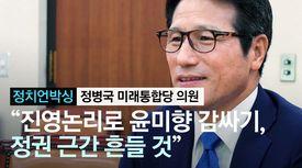 """정병국 """"윤미향 감싸고, 한명숙 재조사까지···與, 막 가자는것"""""""