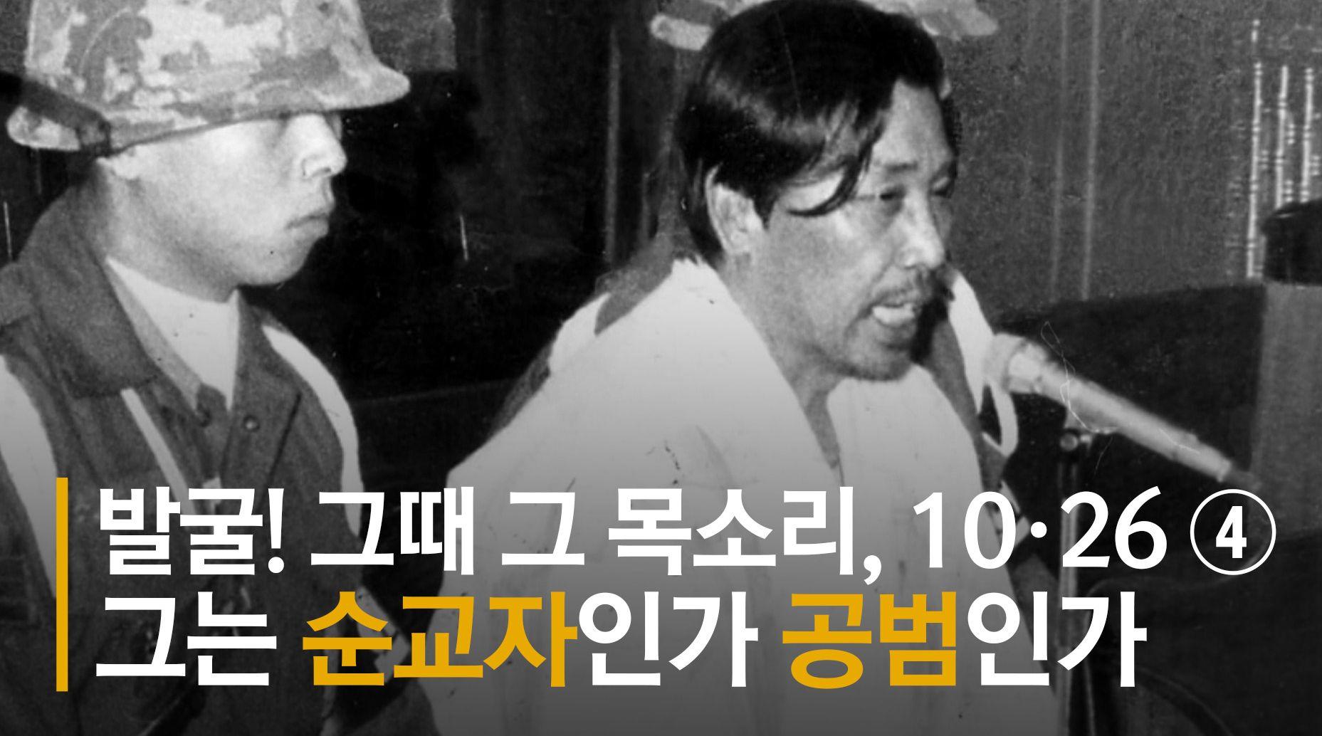 """김재규 """"유신 헌법을 놓고 볼때···"""" 판사 """"진술 그만하세요"""""""