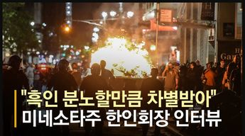 """美시위 진원지 한인회장 """"한인가게 7곳도 불타고 약탈당했다"""""""
