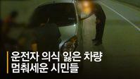 김천의 수퍼맨들···터널속 비틀대는 차 온몸으로 막았다