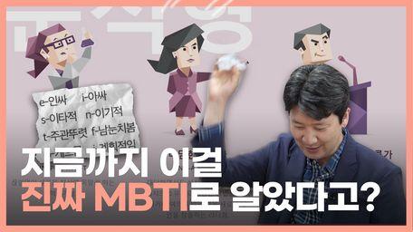 """""""인터넷 MBTI는 도용된 가짜 검사""""···전문가가 본 오해와 진실"""