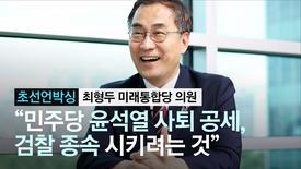 """최형두 """"윤석열 사퇴공세, 검찰 종속시키나"""""""