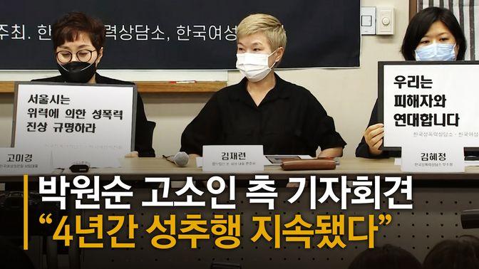 """""""거대 권력 앞에서 숨이 막힌다"""" 박원순 前비서 처음 입열었다"""