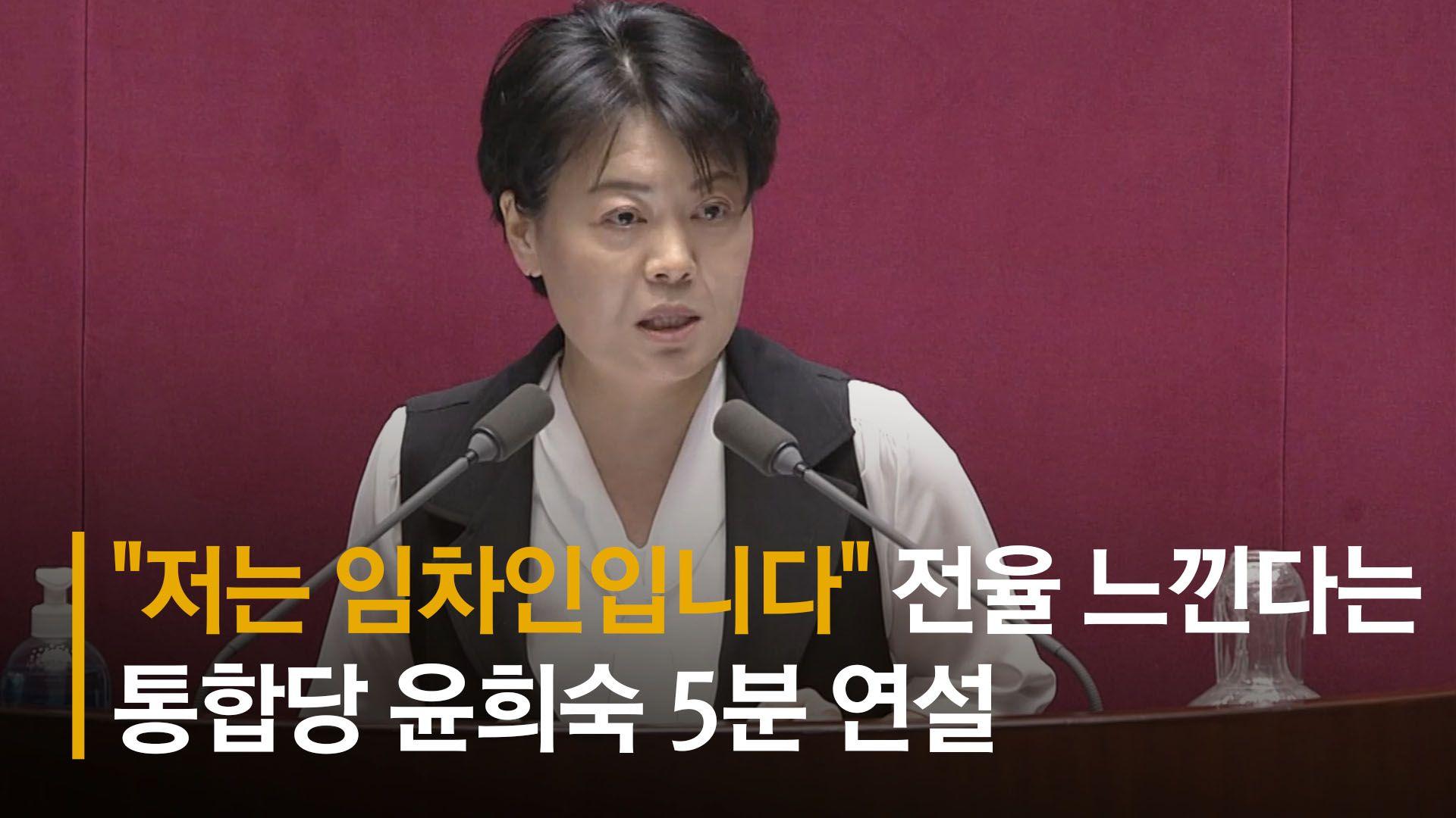 """전율 느껴졌다는 통합당 윤희숙 5분 연설 """"저는 임차인입니다"""""""