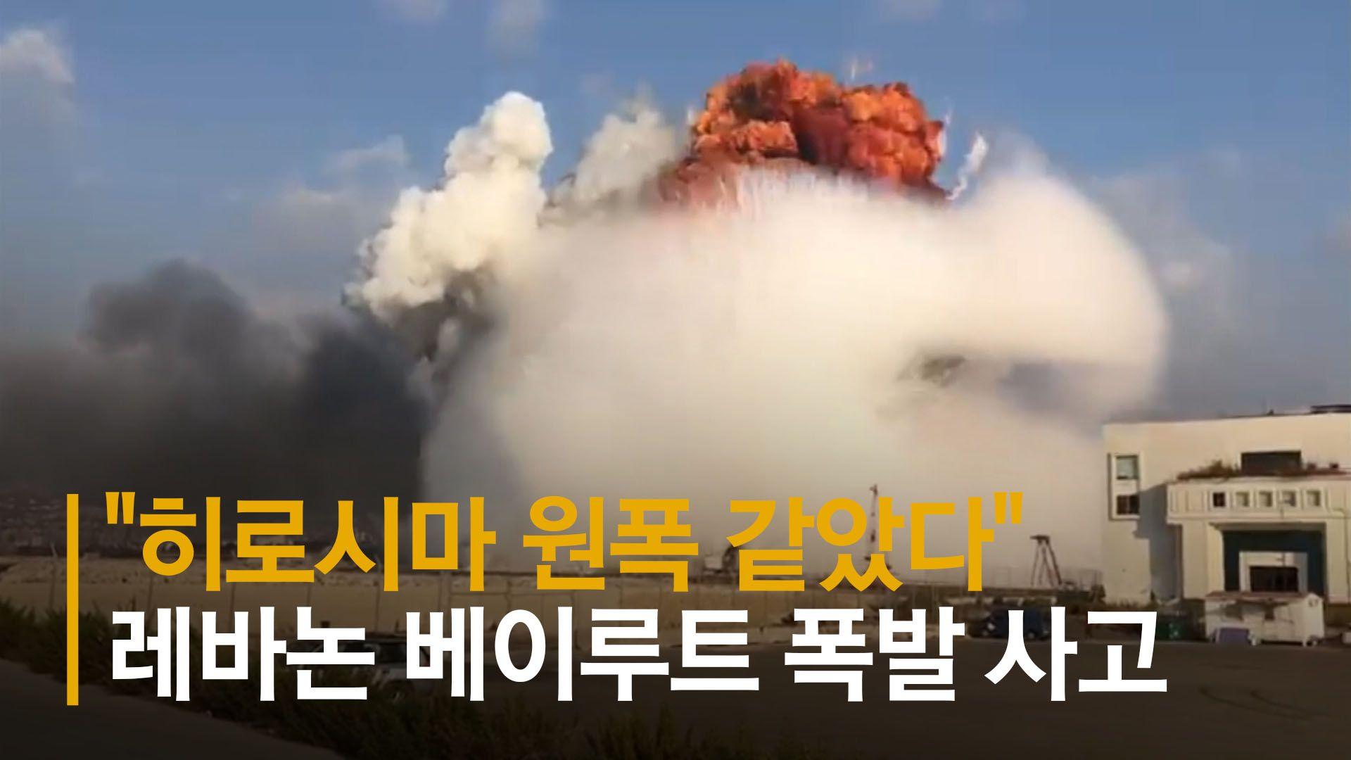 """""""히로시마 폭발 같았다""""…4000여명 다친 베이루트 폭발 순간 보니"""