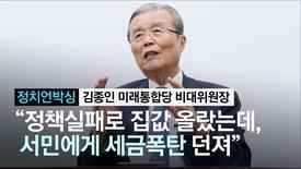 """[단독]김종인 """"대선후보 윤석열? 그건 尹 본인 의사에 달렸다"""""""