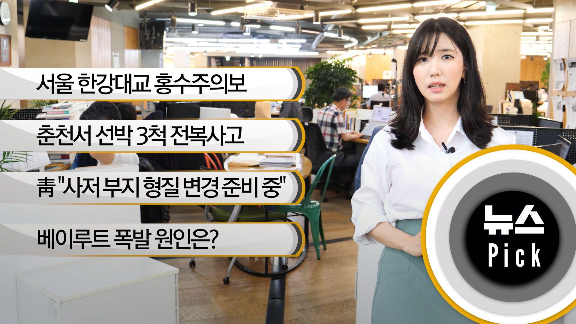 [뉴스픽] 서울 한강대교 홍수주의보…교통 통제 7일까지 이어질 듯