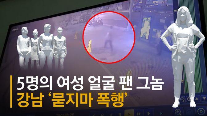 5명의 여성 얼굴 팬 그놈, 강남 '묻지마 폭행'