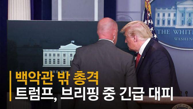 백악관 밖 총격에 브리핑 중 피신한 트럼프