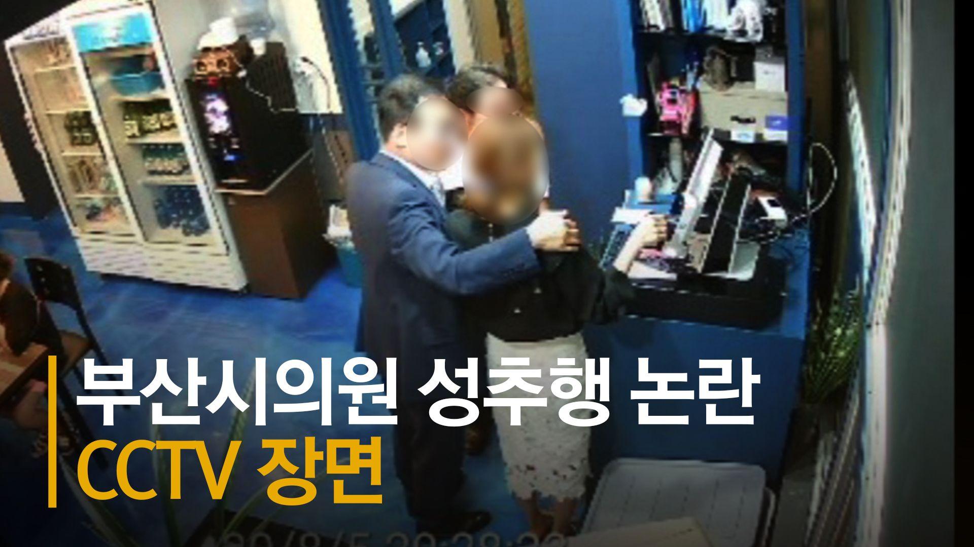"""성추문 민주당 부산시의원 """"억울"""" 주장에 공개된 CCTV 화면 보니"""