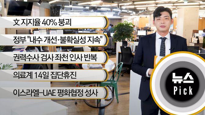 [뉴스픽] 문재인 대통령 지지율 40% 붕괴, 이재명 차기 대권주자 첫 1위