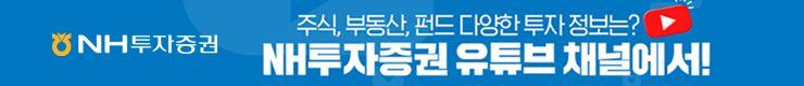 NH투자증권 유튜브 구독 홍보 배너