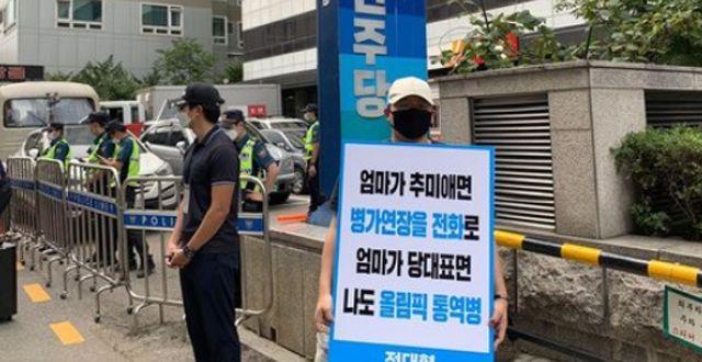 """전대협도 전국 곳곳 1인 시위""""추미애 장관 사퇴 요구한다"""""""