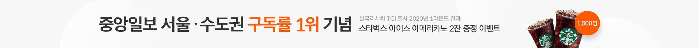 중앙일보 서울·수도권 신문 구독률 조사 1위