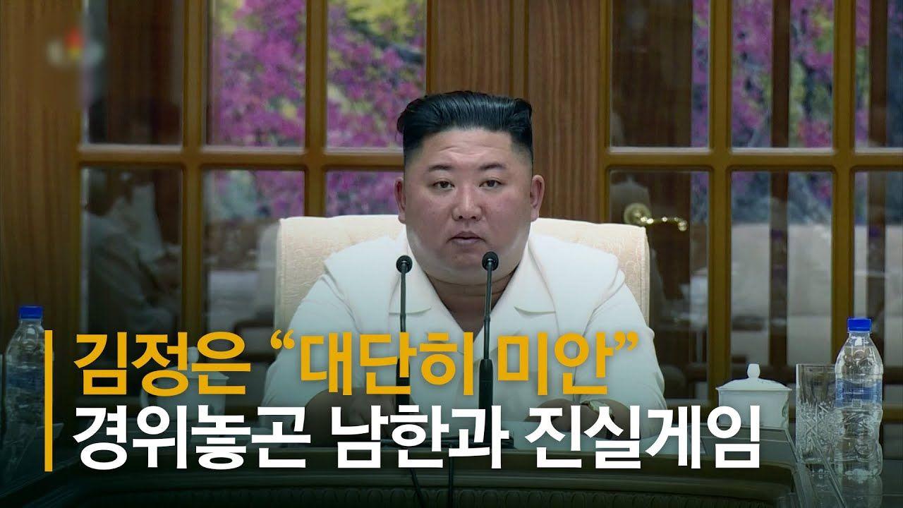 """軍 감청서 '자진월북' 이라는데···北은 """"얼버무리고 도주했다"""""""
