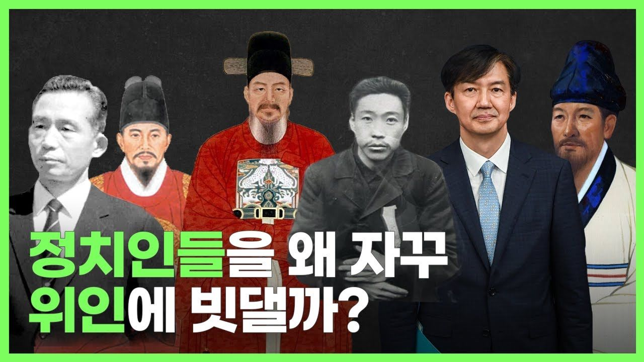 """""""안중근이 거기서 왜 나와""""…정치권이 유독 위인 집착하는 이유"""