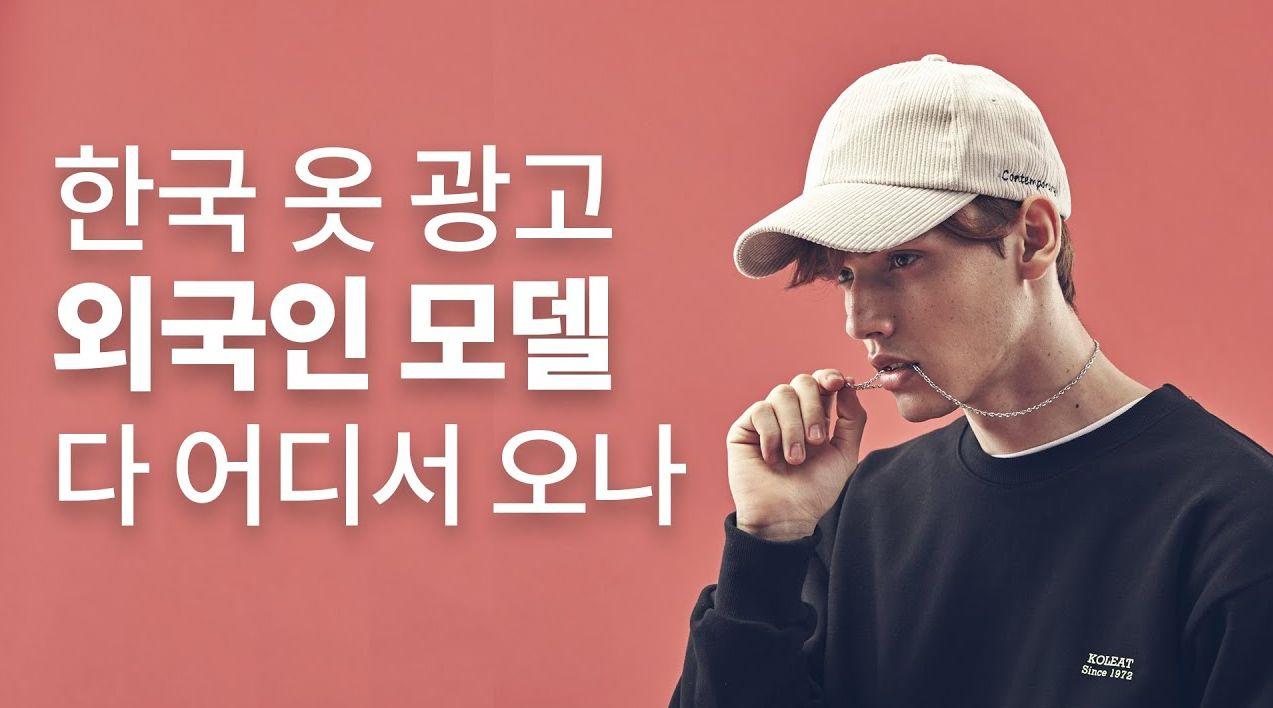 """""""한국 체형과는 잘 맞지 않지만..."""" 한국 의류 브랜드가 외국인 모델을 쓰는 이유"""