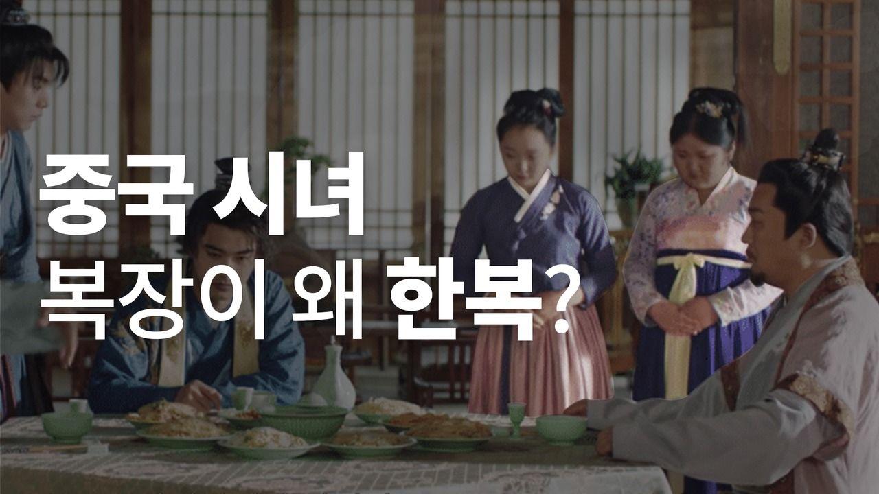 """""""중국 시녀 옷이 한복"""" 이제 한복까지 뺏어가려고 드릉드릉함?"""
