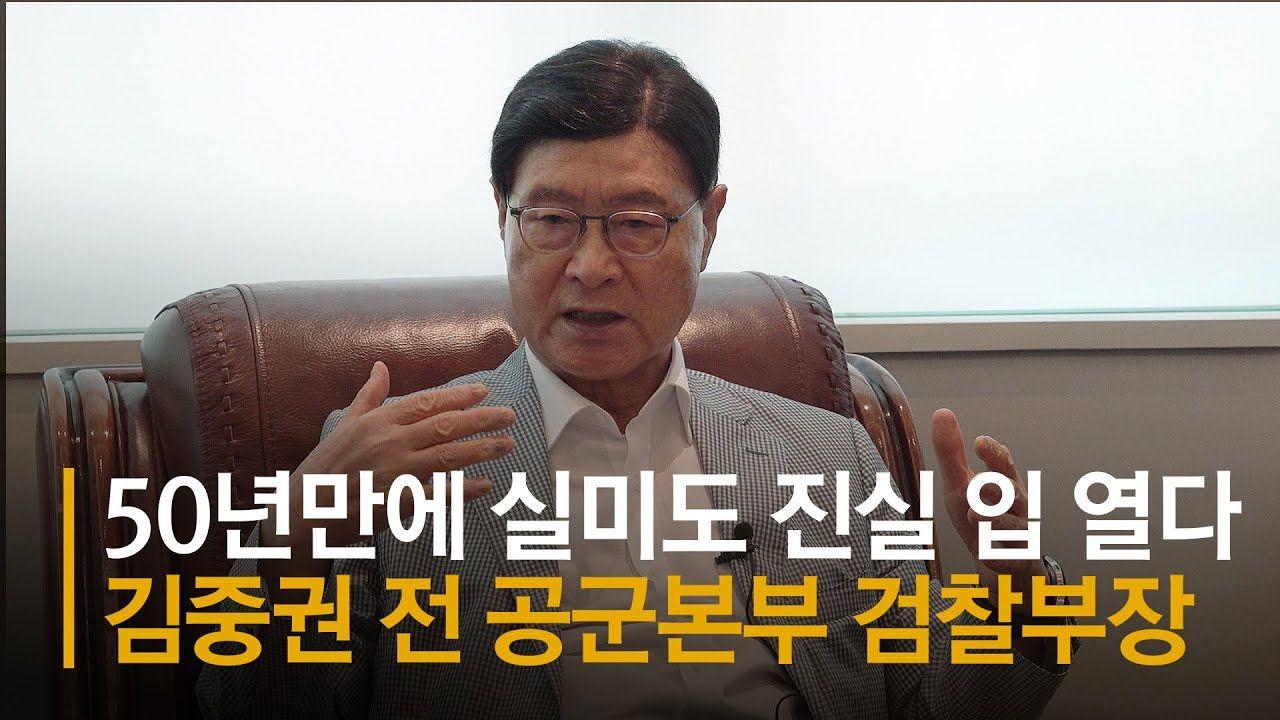 """[실미도 50년]""""사형시킨 4명 대방동에 묻었다"""" 48년만의 고백"""
