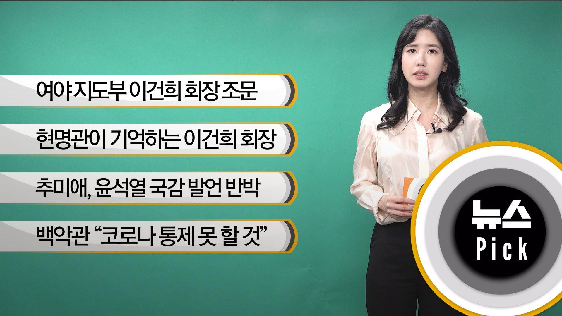"""[뉴스픽] 추미애, 윤석열 국감 발언에 """"검찰총장으로서 선 넘었다"""" 전면 반박"""