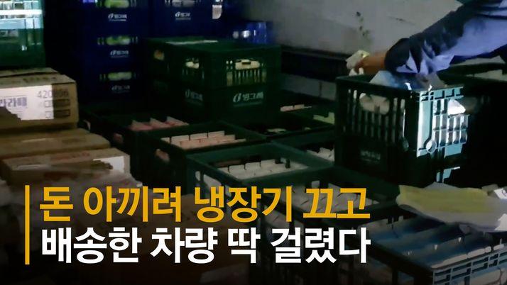 아이스크림 냉동탑차 수상한 '똑딱이'…돈 아끼려다 딱 걸렸다