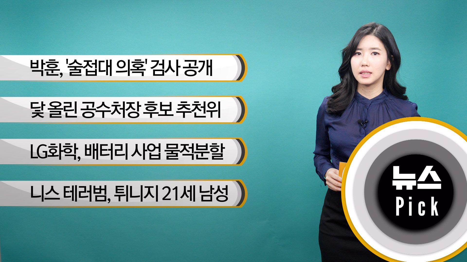 """[뉴스픽] 닻 올린 공수처장 후보 추천위…박병석 """"두 머리 다투면 새가 죽는다"""""""
