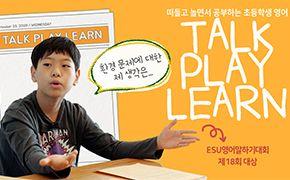 [톡톡에듀] 한국서 한국어 쓰는 부모와 살고도···10살 바이링구얼의 비결