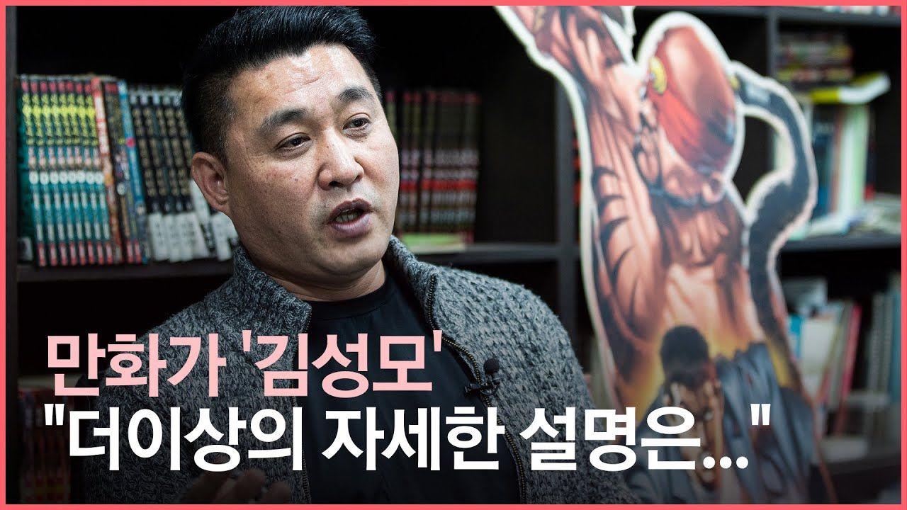 """김성모가 말하는 """"더이상의 자세한 설명은 생략한다"""""""