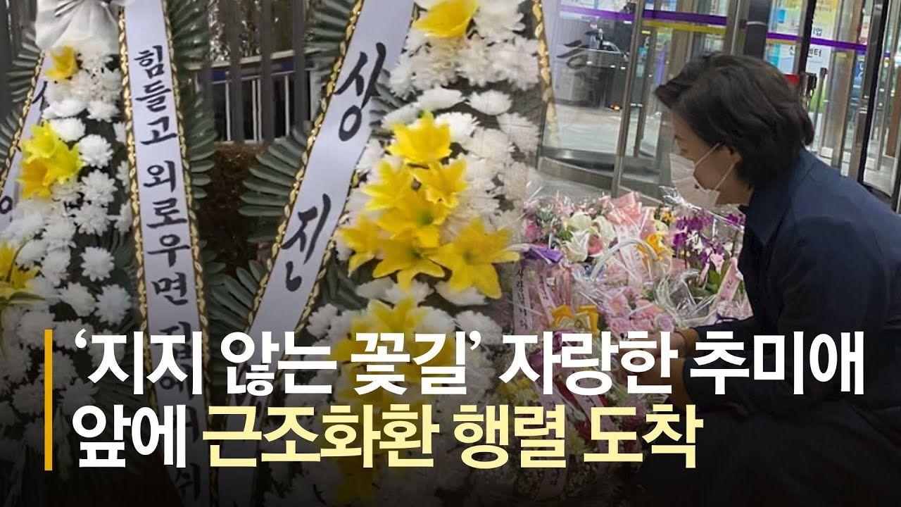'지지 않는 꽃길' 자랑한 추미애 앞에 근조화환 행렬 도착