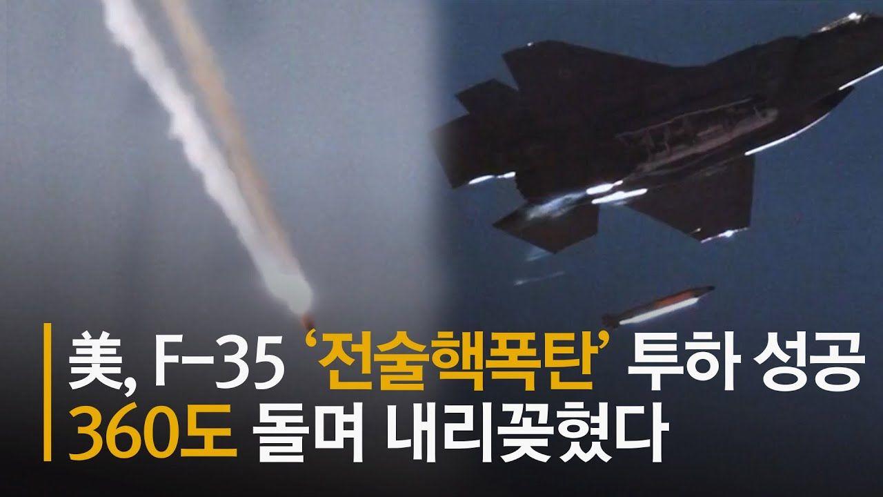 美, F-35 '전술핵폭탄' 투하 성공···360도 돌며 내리꽂혔다