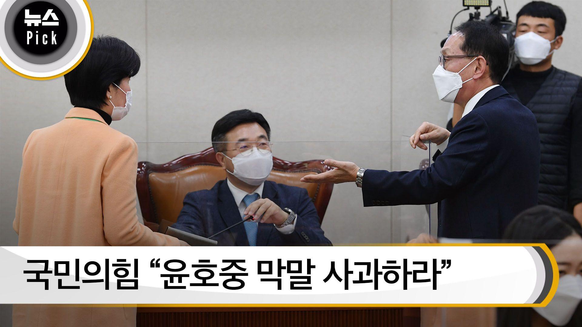 """[뉴스픽] 국민의힘 """"윤호중 막말 사과하라"""""""