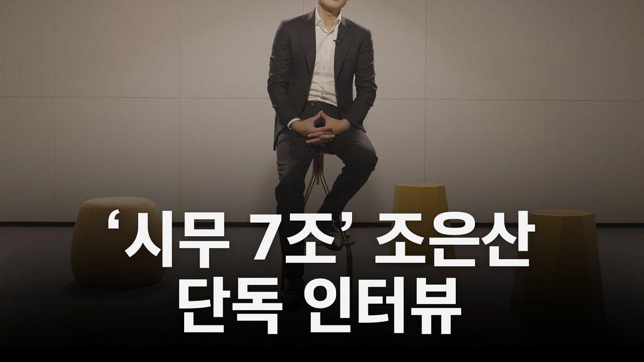 """[단독] """"침묵으로 명령한 文···검찰 목 물어뜯었다"""" 조은산 첫 인터뷰"""