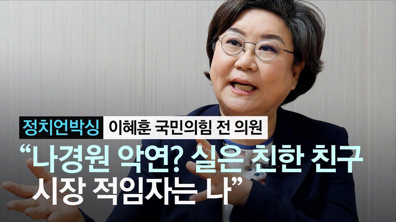 """80층 청년빌딩 짓겠다는 이혜훈 """"시장 적임자 나경원보다 나"""""""