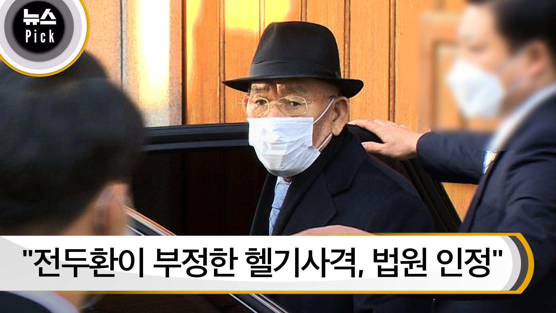 """[뉴스픽]""""전두환이 부정한 헬기사격, 법원 인정"""""""
