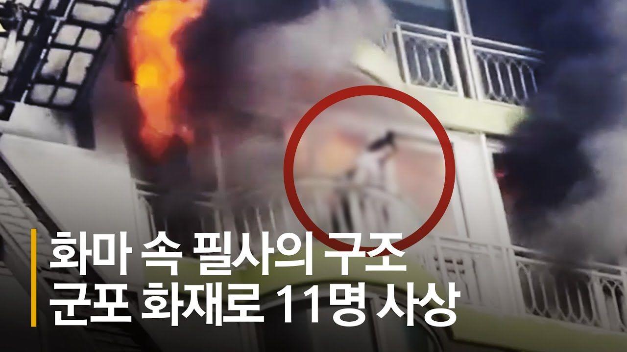 군포아파트 불…불길 치솟은 창가에 '기적의 사다리' 왔다