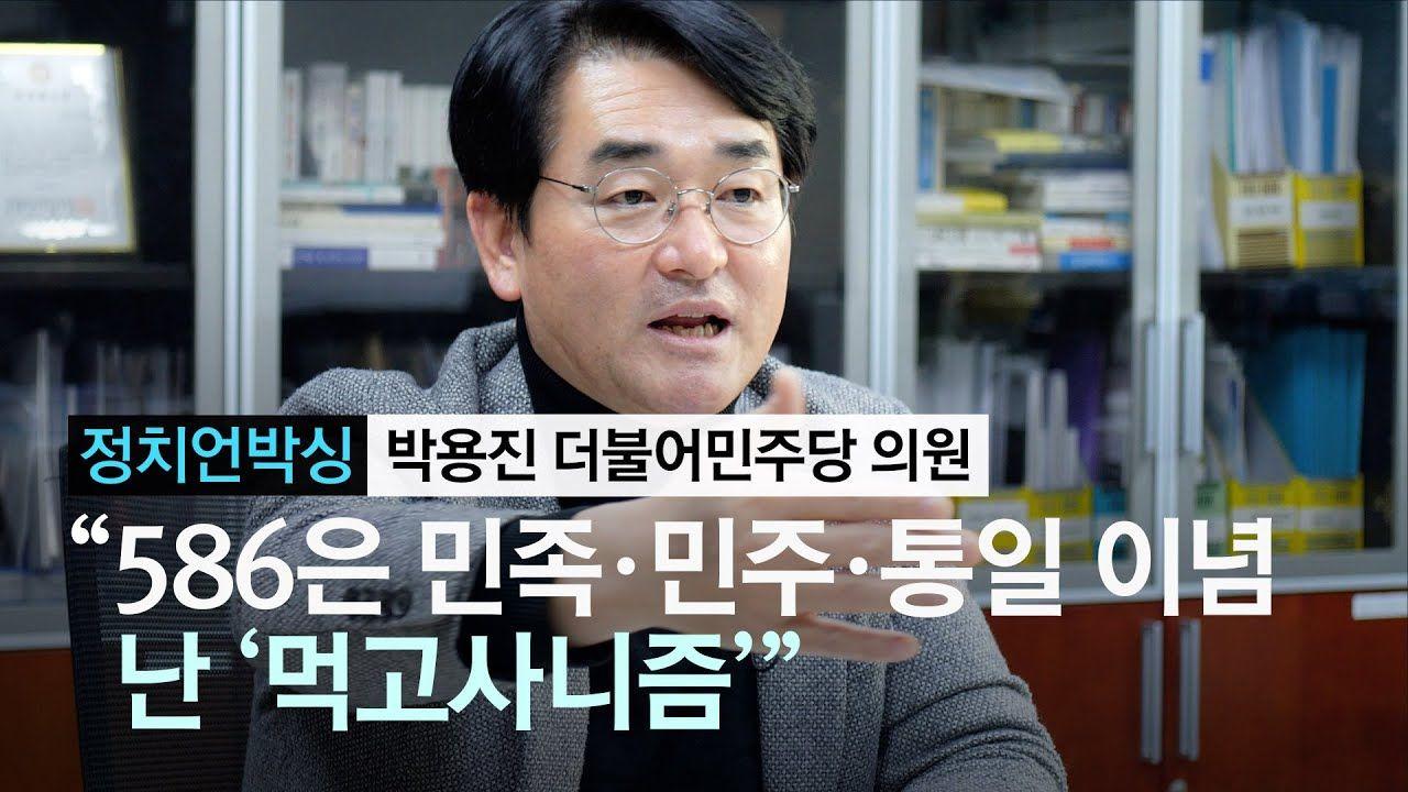 """박용진 """"대선출마 각오 섰다...난 먹고사니즘, 민생이 우선"""""""