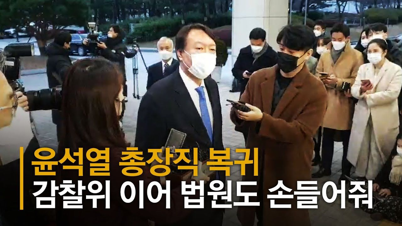 """돌아온 검찰총장 윤석열 """"헌법정신·법치 지키겠다"""""""