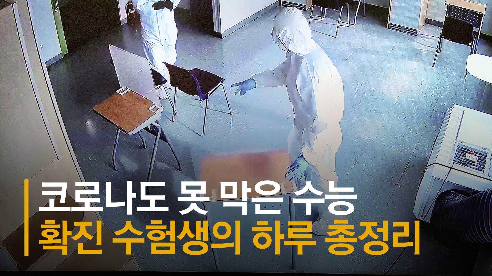 벽보고 시험, 점심은 환자식…수능 마친 5명 병실로 돌아갔다